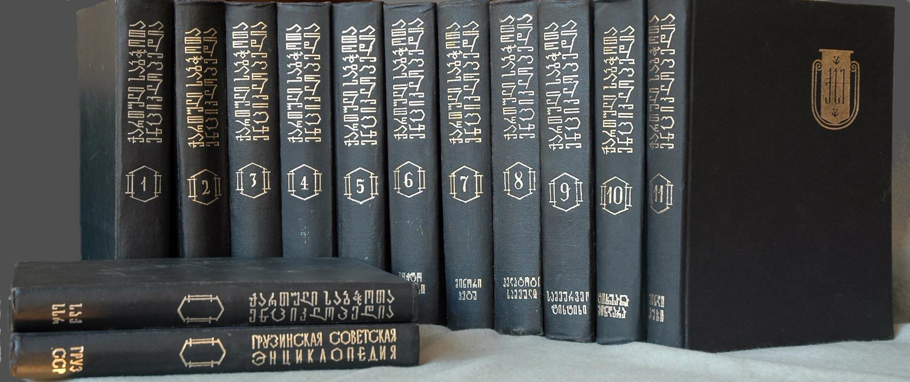 ქართული ენციკლოპედია - ქსე, (11 ტომი და საგანგებო ტომი ორ ენაზე) (1975-87).