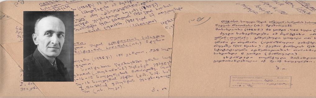 პავლე ინგოროყვა. საენციკლოპედიო სტატიების ხელნაწერი. 1933.